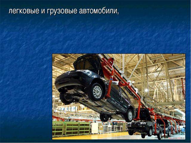 легковые и грузовые автомобили,