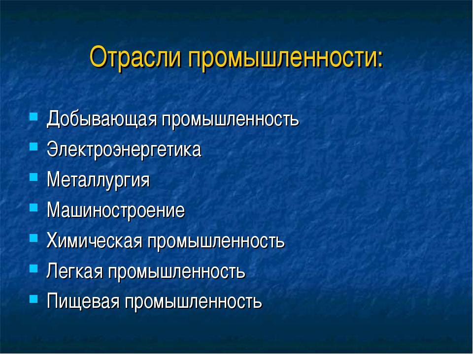 Отрасли промышленности: Добывающая промышленность Электроэнергетика Металлург...