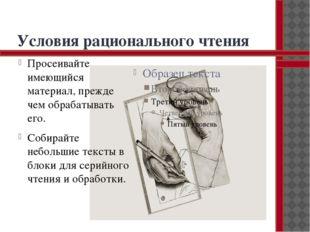 Условия рационального чтения Просеивайте имеющийся материал, прежде чем обраб