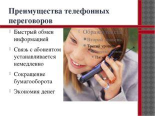 Преимущества телефонных переговоров Быстрый обмен информацией Связь с абонент