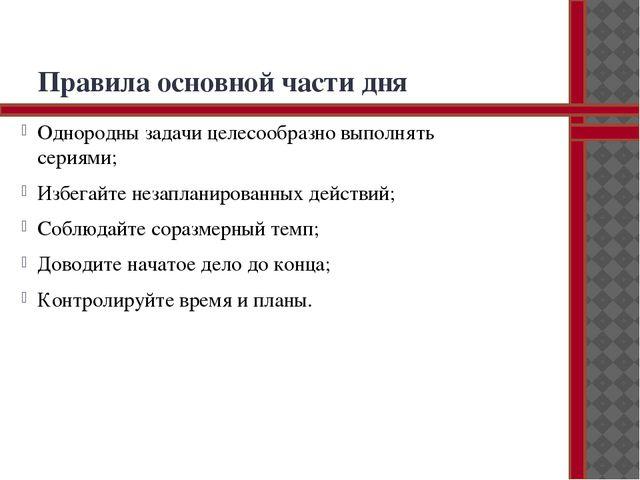 Правила основной части дня Однородны задачи целесообразно выполнять сериями;...