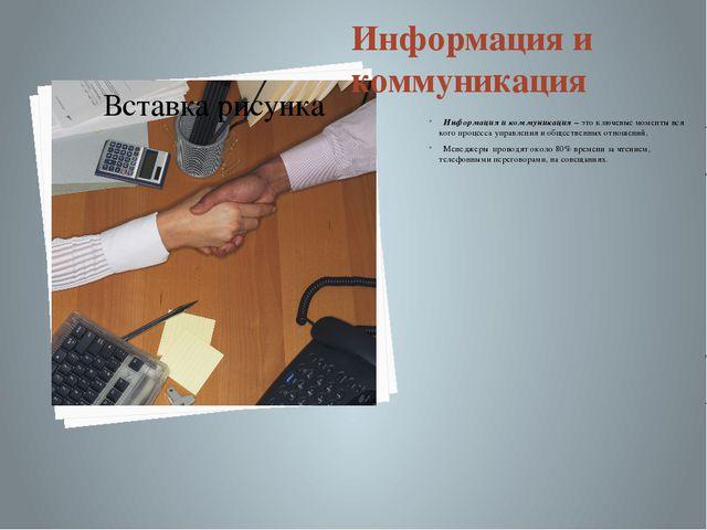 Информация и коммуникация – это ключевые моменты вся кого процесса управлени...