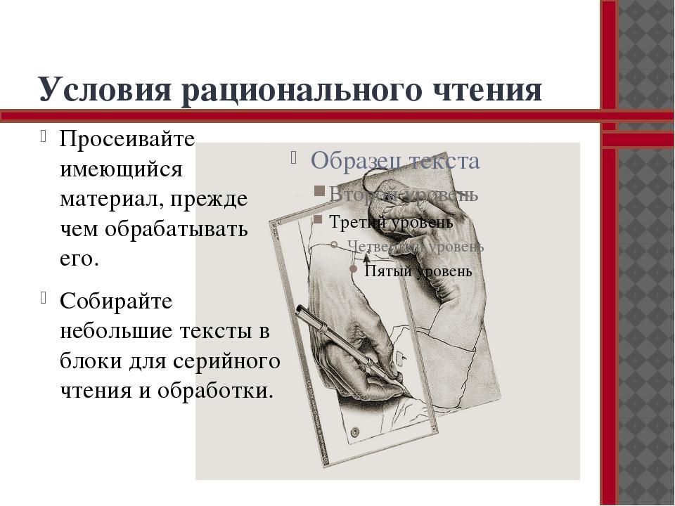 Условия рационального чтения Просеивайте имеющийся материал, прежде чем обраб...