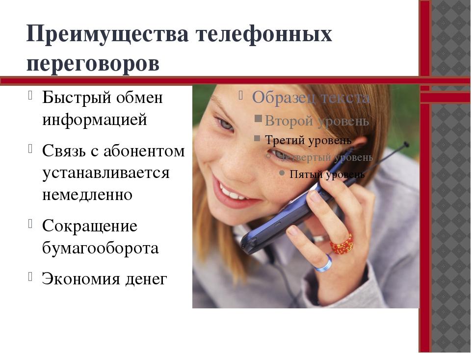 Преимущества телефонных переговоров Быстрый обмен информацией Связь с абонент...