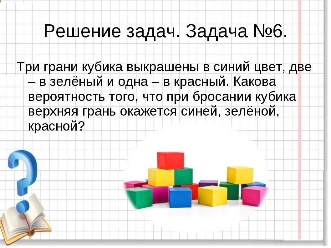 Решение задач. Задача №6. Три грани кубика выкрашены в синий цвет, две – в зе...