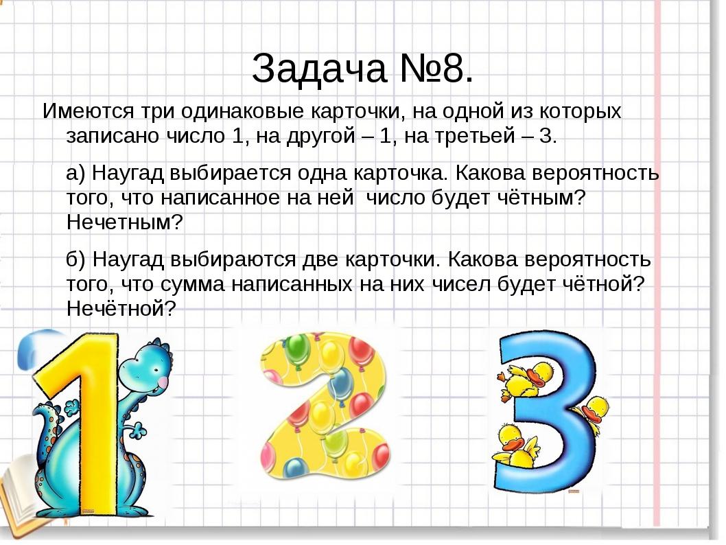 Задача №8. Имеются три одинаковые карточки, на одной из которых записано числ...