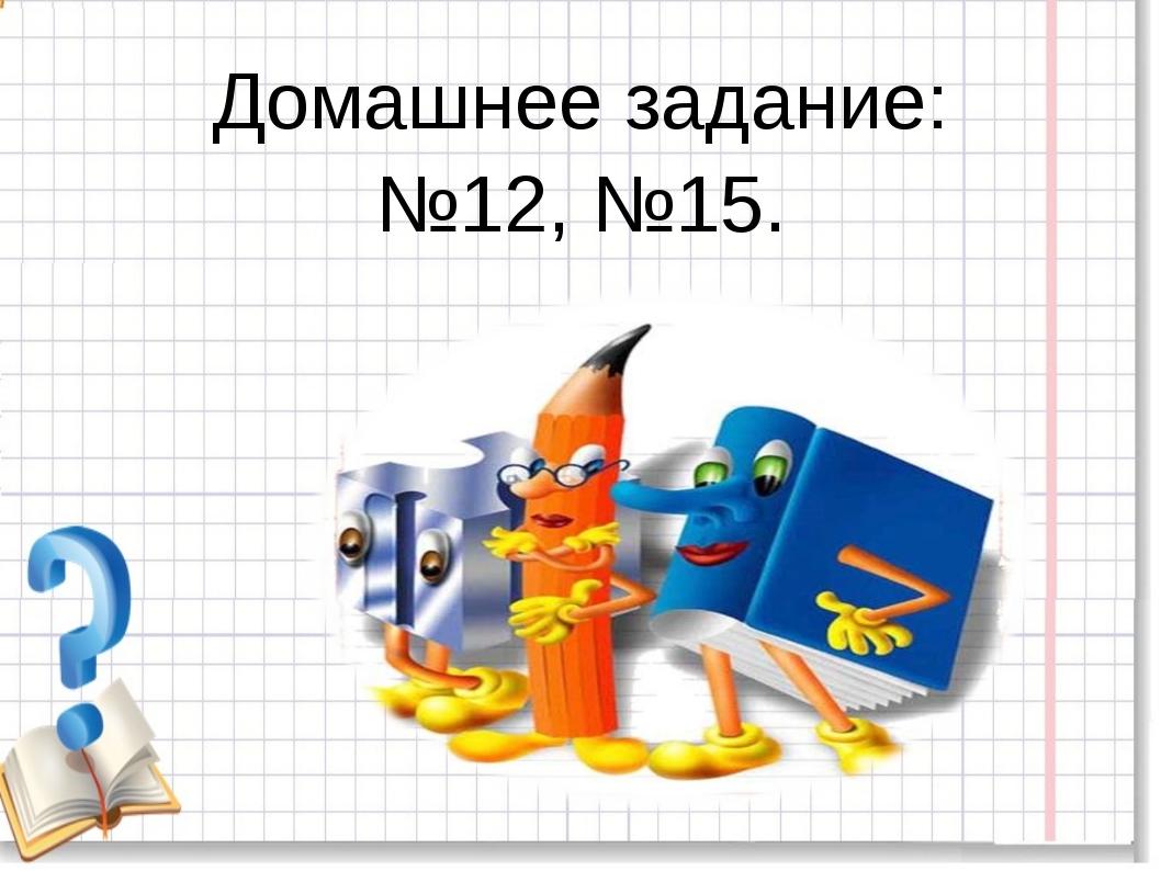 Домашнее задание: №12, №15.