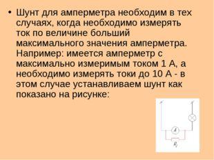 Шунт для амперметра необходим в тех случаях, когда необходимо измерять ток по