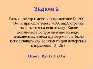 Задача 2 Гальванометр имеет сопротивление R=200 Ом, и при силе тока Iг=100 мк