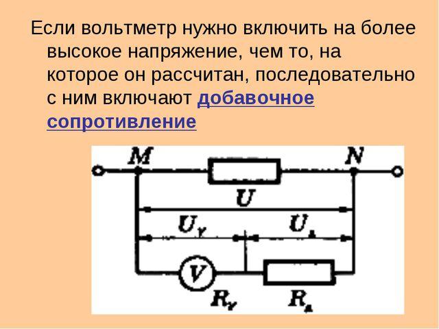 Если вольтметр нужно включить на более высокое напряжение, чем то, на которое...