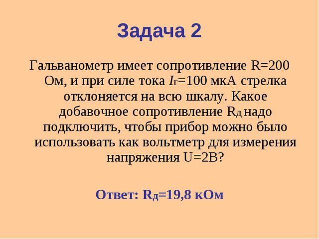 Задача 2 Гальванометр имеет сопротивление R=200 Ом, и при силе тока Iг=100 мк...