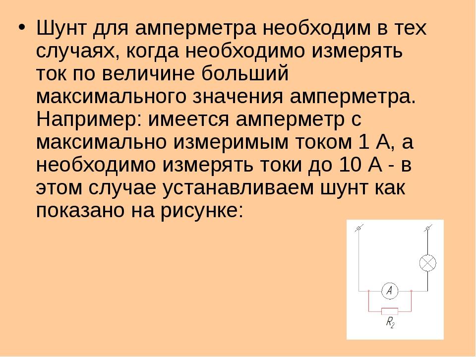 Шунт для амперметра необходим в тех случаях, когда необходимо измерять ток по...