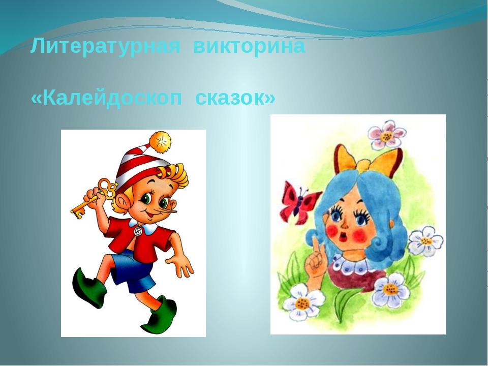 Литературная викторина «Калейдоскоп сказок»