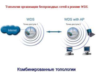 Топология организации беспроводных сетей в режимеWDS. Комбинированные топол