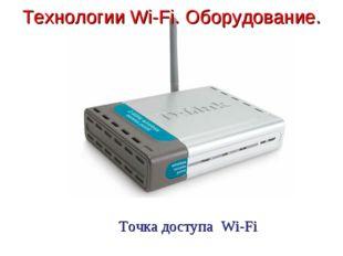 Технологии Wi-Fi. Оборудование. Точка доступа Wi-Fi