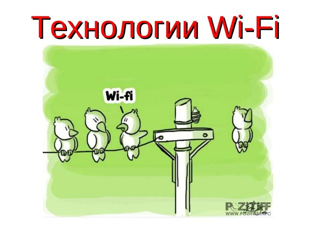 Технологии Wi-Fi