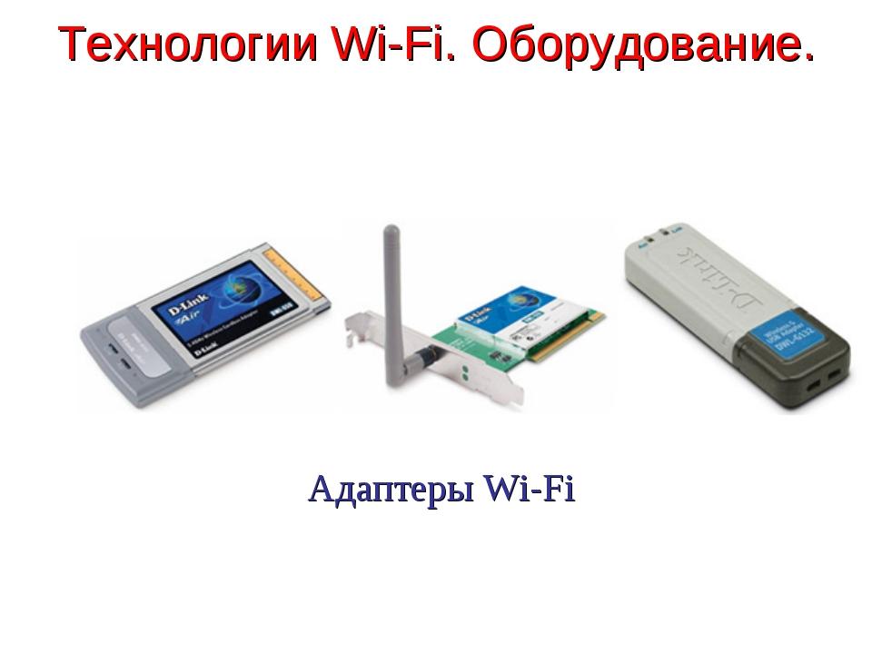 Технологии Wi-Fi. Оборудование. Адаптеры Wi-Fi