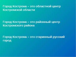 Город Кострома – это областной центр Костромской области Город Кострома – это