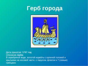 Герб города Дата принятия: 1767 год Описание герба: В серебряной воде, золото