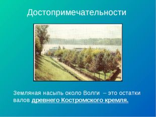 Достопримечательности Земляная насыпь около Волги – это остатки валов древнег