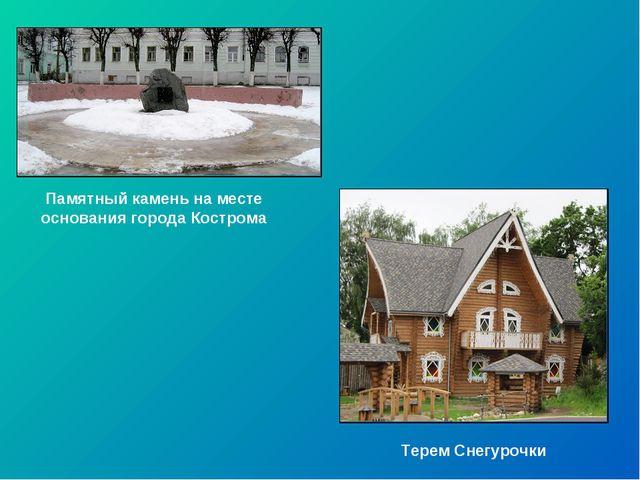Памятный камень на месте основания города Кострома Терем Снегурочки