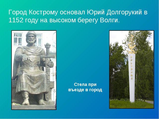 Город Кострому основал Юрий Долгорукий в 1152 году на высоком берегу Волги. С...
