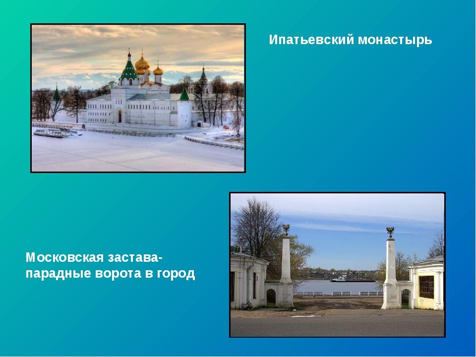 Ипатьевский монастырь Московская застава- парадные ворота в город