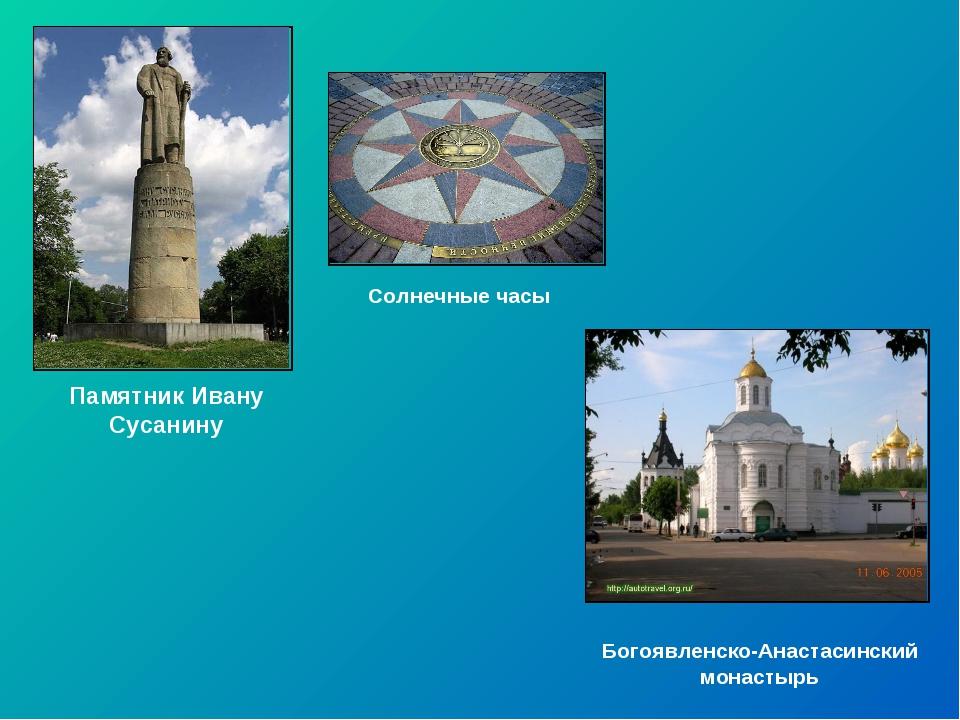 Памятник Ивану Сусанину Солнечные часы Богоявленско-Анастасинский монастырь