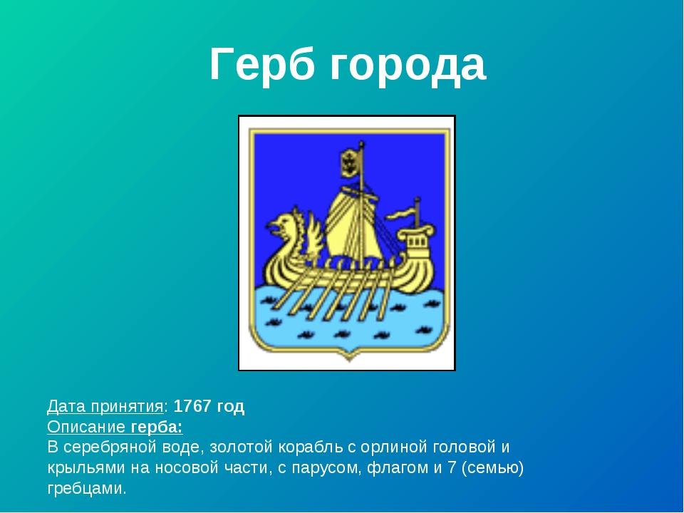 Герб города Дата принятия: 1767 год Описание герба: В серебряной воде, золото...