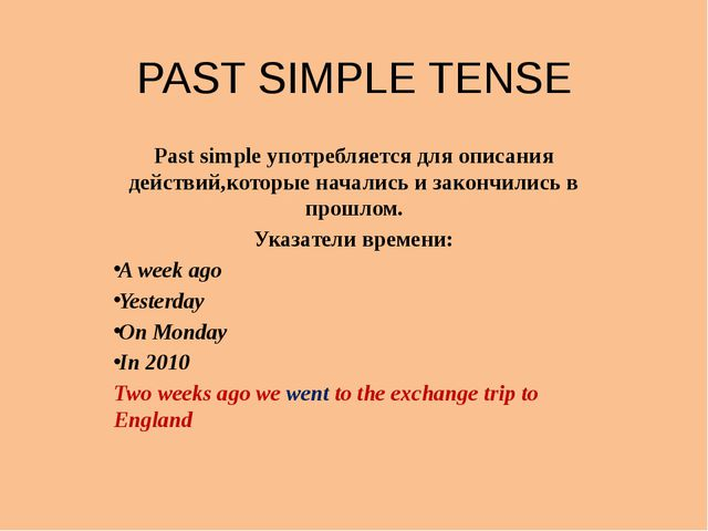 PAST SIMPLE TENSE Past simple употребляется для описания действий,которые нач...