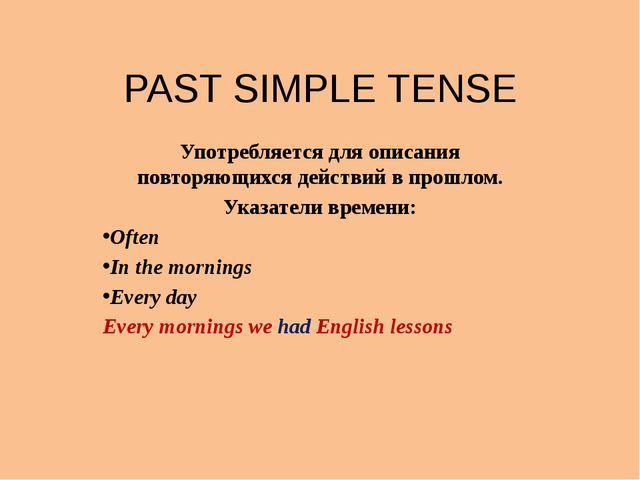 PAST SIMPLE TENSE Употребляется для описания повторяющихся действий в прошлом...