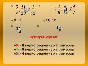 Критерии оценки: «5» - 6 верно решённых примеров «4» - 5 верно решённых приме