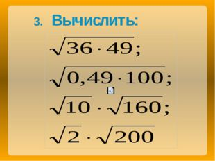 3. Вычислить: