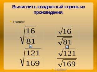 Вычислить квадратный корень из произведения. 1 вариант 2 вариант