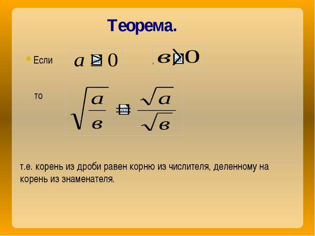 Теорема. Если , , то , т.е. корень из дроби равен корню из числителя, деленно...