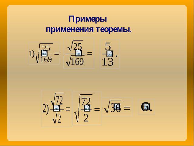 Примеры применения теоремы.