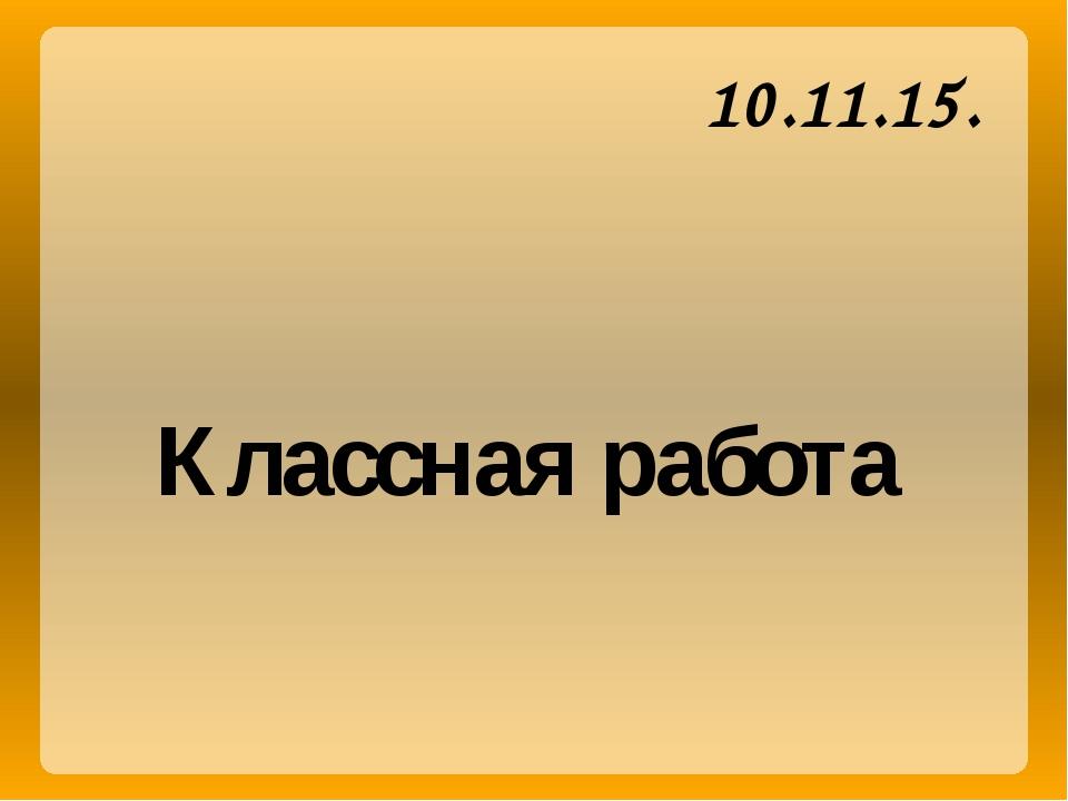 10.11.15. Классная работа