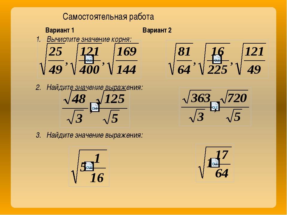 Вариант 1 Вариант 2 Вычислите значение корня: Найдите значение выражения: На...