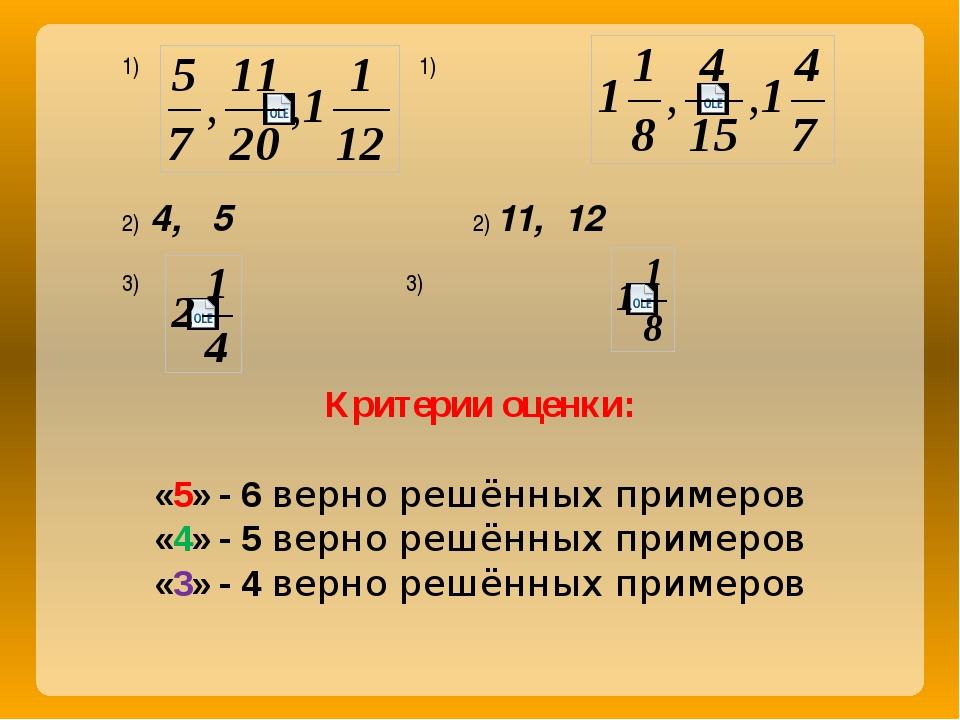 Критерии оценки: «5» - 6 верно решённых примеров «4» - 5 верно решённых приме...