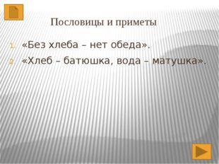 Список литературы, интернет-ресурс: 1.Интересные факты о русском каравае. ht