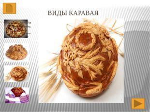 путь хлеба от поля до нашего стола