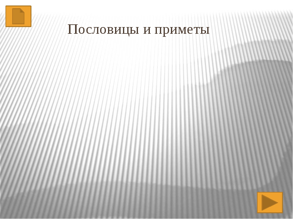 Пословицы и приметы «Без хлеба – нет обеда». «Хлеб – батюшка, вода – матушка...