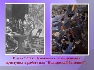 """В мае 1762 г. Ломоносов с помощниками приступил к работе над """"Полтавской бата"""