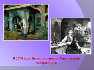 В 1748 году была построена Химическая лаборатория