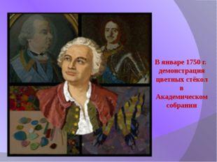 В январе 1750 г. демонстрация цветных стёкол в Академическом собрании
