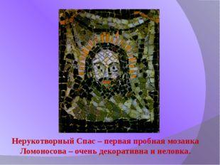 Нерукотворный Спас – первая пробная мозаика Ломоносова – очень декоративна и