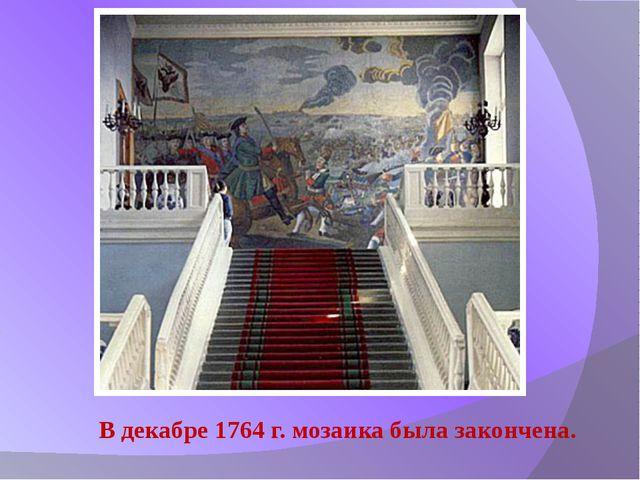 В декабре 1764 г. мозаика была закончена.