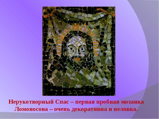 Нерукотворный Спас – первая пробная мозаика Ломоносова – очень декоративна и...