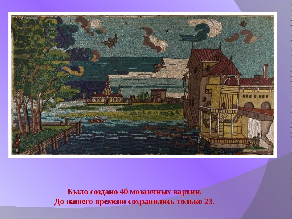 Было создано 40 мозаичных картин. До нашего времени сохранились только 23.
