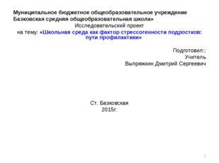 Муниципальное бюджетное общеобразовательное учреждение Базковская средняя общ
